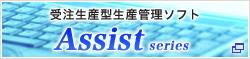 小規模製造業向け生産管理ソフト- アシスト