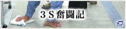 3S奮闘記