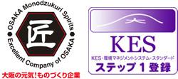 ものづくり優良企業|KES環境機構